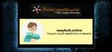Автоматический сервис Easybutt заработок.онлайн: комментарии