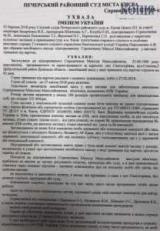 Кілерів, які напали на голову ДПЗКУ, випустила під заставу суддя Цокол, - ЗМІ