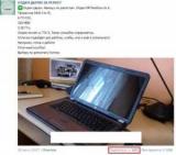Группа «отдам даром» в «Вконтакте»: отзывы покупателей. «Отдам даром» помощь или мошенничество?