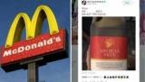 Полиция назвала за безумие соус Макдональдс