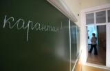У школах Миколаєва продовжили карантин до 13 лютого